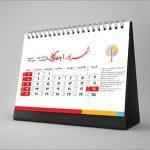 تقویم لایه باز ۱۳۹۶ – مناسب برای تقویمهای رومیزی (طرح ۱۱) – تقویم رومیزی ۹۶