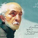 شاسی شعروگرافی ۰۱۱   نیما یوشیج