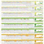 تقویم افقی و خطی ۱۳۹۶ (طرح ۱۴)