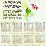 تقویم دیواری و تک برگ ۹۶ (طرح یا مقلب القلوب)