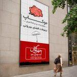 موکاپ تابلوی تبلیغاتی و بیلبورد عمودی در دیوار پیادهرو در خیابان