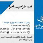 دانلود کارت ویزیت فارسی به صورت لایهباز – سری ۲۵