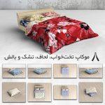 موکاپ تختخواب لحاف تشک و بالش (۸ موکاپ)