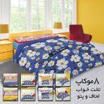 موکاپ تختخواب و لحاف و پتو در اتاق خواب (۸ موکاپ)