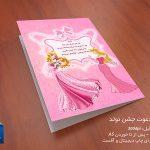 کارت دعوت جشن تولد دخترانه – پرنسس آئورا و سیندرلا