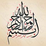 وکتور بسم الله الرحمن الرحیم با ۶ فرمت مختلف