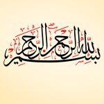 وکتور بسم الله الرحمن الرحیم با خط ثلث (۶ فرمت)