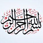 وکتور با کیفیت بسم الله الرحمن الرحیم (۶ فرمت)