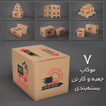 موکاپ جعبه و کارتن بسته بندی در اندازههای مختلف (۷ موکاپ)