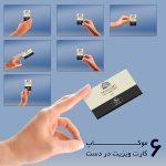 موکاپ کارت ویزیت در دست (۶ موکاپ)