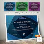 وکتور گواهینامه، سرتیفیکیت، دیپلم افتخار در سه رنگ