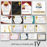 وکتور گواهینامه و دیپلم افتخار (۱۷ وکتور)