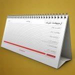 تقویم هفتگی در ایندیزاین با فرمت indd (طرح ۶۱)