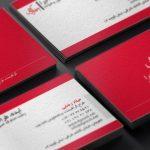 دانلود کارت ویزیت فارسی سری ۱۲