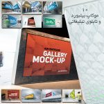 موکاپ تابلوی تبلیغاتی در گالری و نمایشگاه (۱۰ موکاپ)