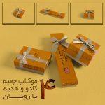 موکاپ جعبه کادو و جعبه هدیه در اندازههای مختلف با روبان زیبا (۴ موکاپ)