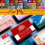 مجموعه استثنائی موکاپ کارت ویزیت و کارت بانکی (۳۰ موکاپ)