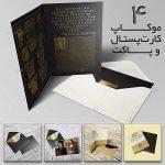 موکاپ کارت پستال و پاکت (۴ موکاپ)
