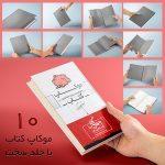 مجموعه موکاپ کتاب با جلد گالینگور و سخت (۱۰ موکاپ)