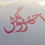 موکاپ لوگو از نمای نزدیک بر روی کارت ویزیت با زمینه سفید