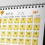 جدول تقویم ۹۷ به صورت مربع و چهارگوش (طرح ۴۸)