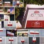 موکاپ بیلبورد و تابلوهای تبلیغاتی در محیط بیرونی (۲۰ موکاپ)