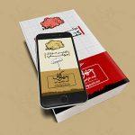 موکاپ کتاب و گوشی موبایل در پرسپکتیو