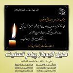 دانلود متن و طرح پیام تسلیت قابل ویرایش با زمینه شمع و سیاه (طرح ۱۸)