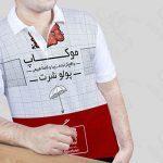 موکاپ پولو شرت مردانه یا تیشرت یقهدار