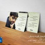 طرح لایهباز کارت پستال، محمد صالح علا
