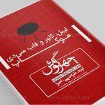 موکاپ کاور و قاب DVD از نزدیک (۷)