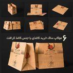 موکاپ ساک دستی خرید کاغذی کرافت – (کاغذ و مقوای کرافت) – (۶ موکاپ)