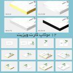 مجموعه موکاپ کارت ویزیت ساده و معمولی (۱۲ موکاپ)