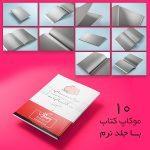 مجموعه موکاپ کتاب با جلد نرم و معمولی در اندازههای مختلف (۱۰ موکاپ)