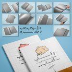 موکاپ کتاب با جلد نرم و معمولی (۱۰ موکاپ)