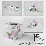 موکاپ جعبه دستمال کاغذی مربعی (۴ موکاپ)