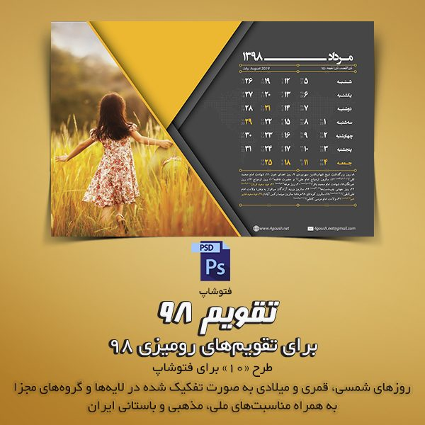 تقویم رومیزی و تقویم لایه باز سال ۹۸ (طرح ۱۰)