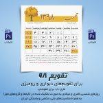 تقویم لایهباز ۹۸ برای فتوشاپ (طرح ۹) برای فتوشاپ (طرح ۹)