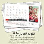 تقویم لایهباز ۹۶ به همراه عکس مرتبط با فصل – مناسب تقویمهای رومیزی (طرح ۱۲)