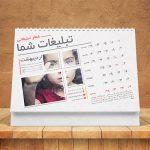 تقویم لایه باز سال ۱۳۹۷ – با عکس (طرح ۵۱)