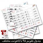 دانلود مجموعه ۵ نمونه فایل جدول تقویم ۹۵