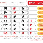 دانلود تقویم ۹۶ لایه باز (نمونه ۷)