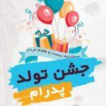 فایل لایهباز کارت دعوت جشن تولد (PSD)